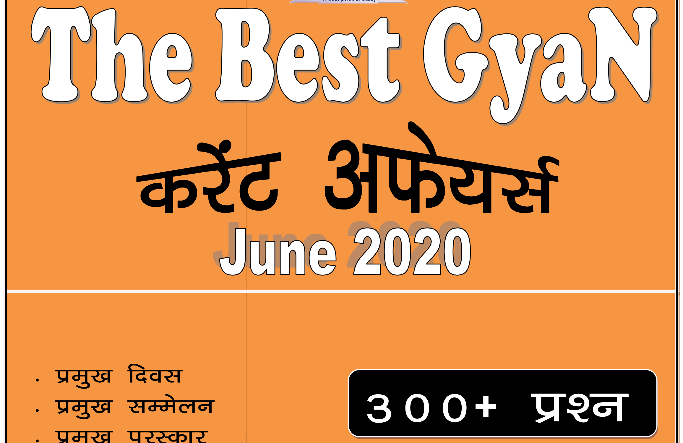 [PDF] June 2020 Current Affairs By Thebestgyan