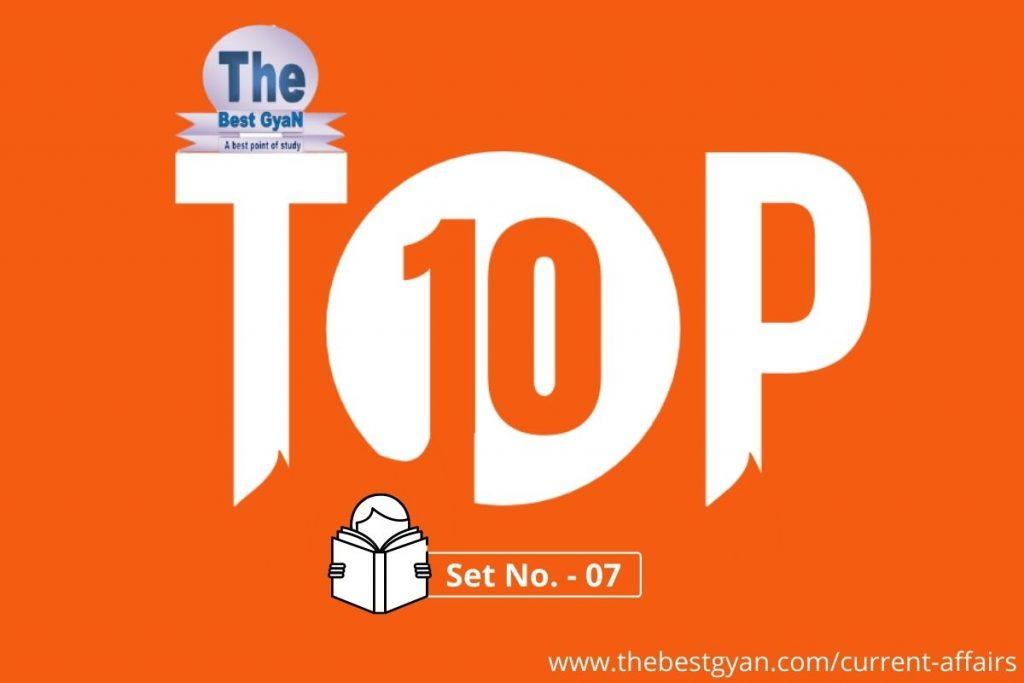 Top Ten Set-07 : Top 10 Questions