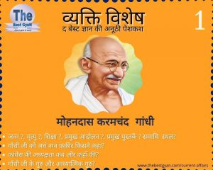 Mahatma Gandhi: A Short Biography by Thebestgyan