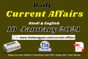 Daily Current Affairs 10 January 2021 Hindi & English
