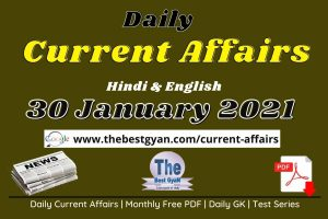 Daily Current Affairs 30 January 2021 Hindi & English