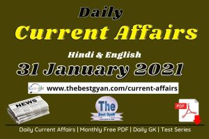 Daily Current Affairs 31 January 2021 Hindi & English