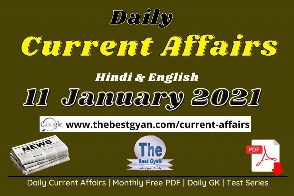 Daily Current Affairs 11 January 2020 Hindi & English