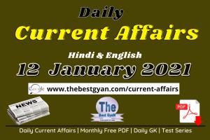 Daily Current Affairs 12 January 2021 Hindi & English