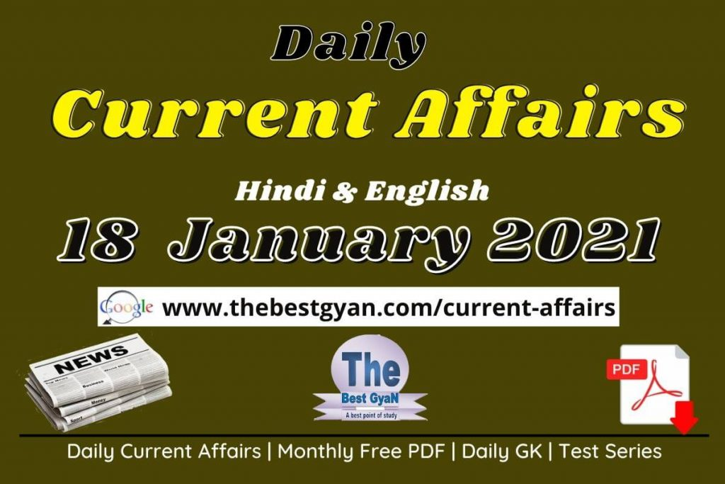 Daily Current Affairs 18 January 2021 Hindi & English