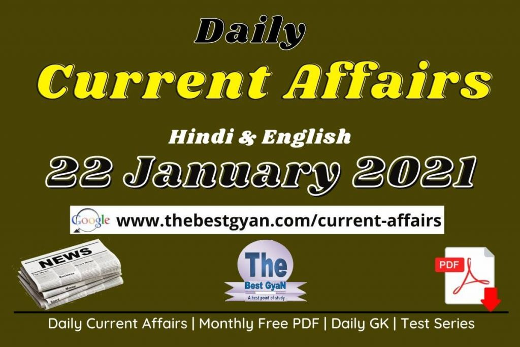 Daily Current Affairs 22 January 2021 Hindi & English