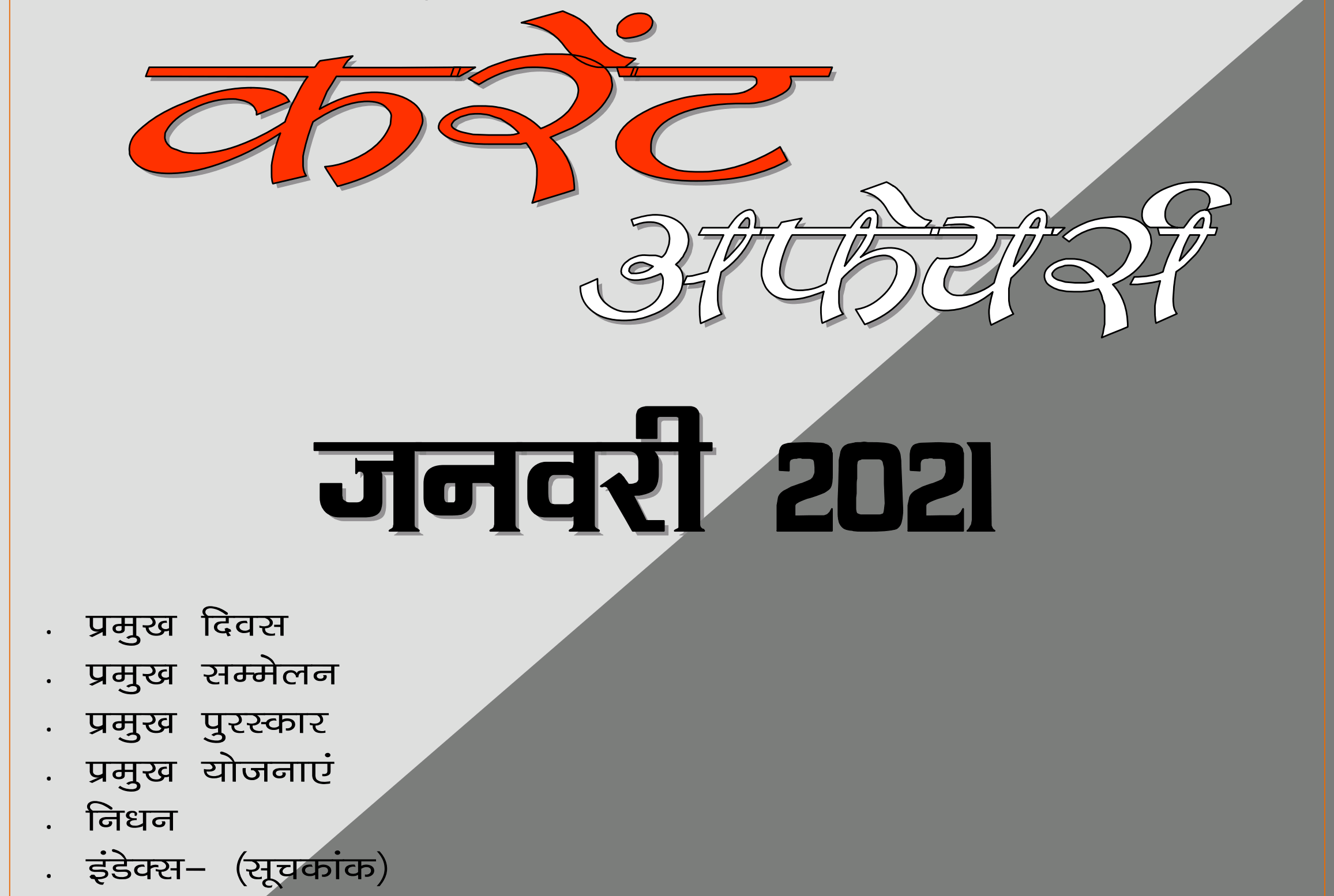 [PDF] January 2021 Current Affairs By Thebestgyan