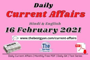Current Affairs 16 February 2021 in Hindi :Download PDF