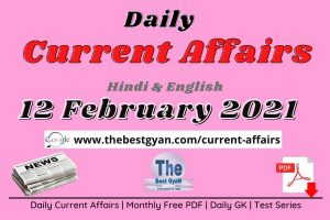 Current Affairs 12 February 2021 in Hindi :Download PDF