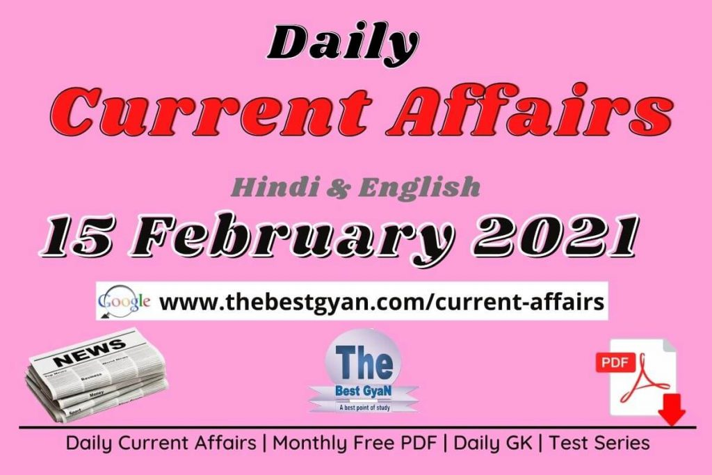 Current Affairs 15 February 2021 in Hindi :Download PDF