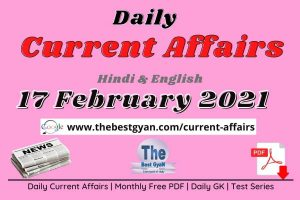 Current Affairs 17 February 2021 in Hindi :Download PDF