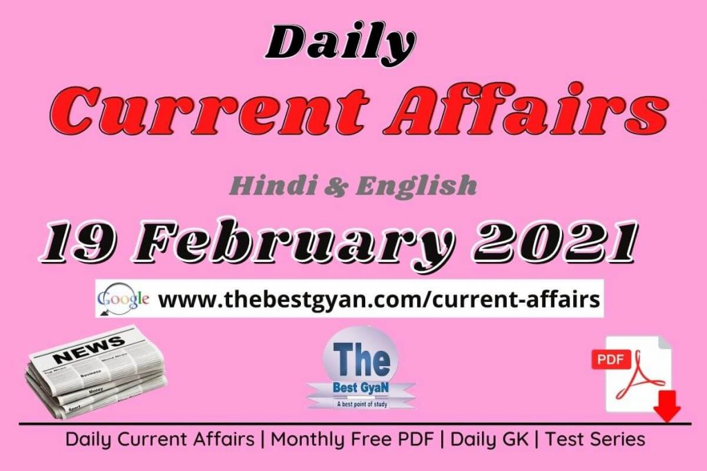 Current Affairs 19 February 2021 in Hindi :Download PDF