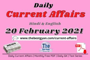 Current Affairs 20 February 2021 in Hindi :Download PDF
