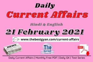 Current Affairs 21 February 2021 in Hindi :Download PDF