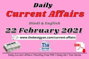 Current Affairs 22 February 2021 in Hindi :Download PDF