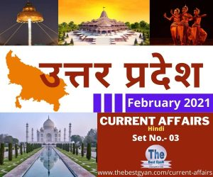 UP Current Affairs February 2021 : Set No.- 03