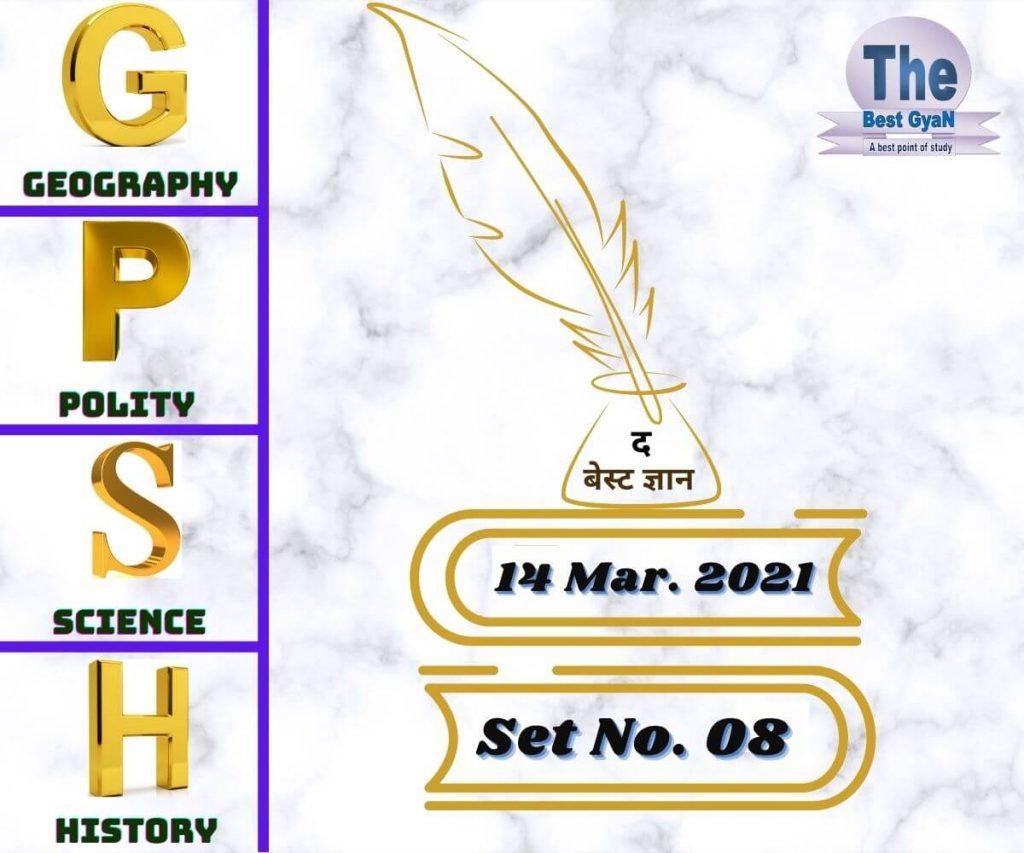 Thebestgyan : GPSH Set-08 : Top-10