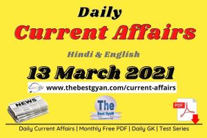 Current Affairs 13 March 2021 in Hindi :Download PDF