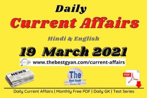 Current Affairs 19 March 2021 in Hindi :Download PDF