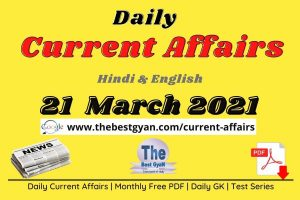 Current Affairs 21 March 2021 in Hindi :Download PDF