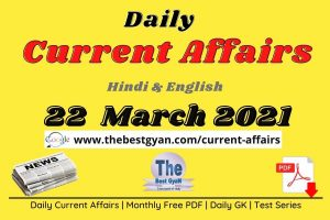 Current Affairs 22 March 2021 in Hindi :Download PDF