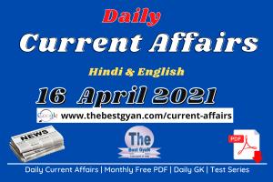 Current Affairs 16 April 2021 in Hindi :Download PDF