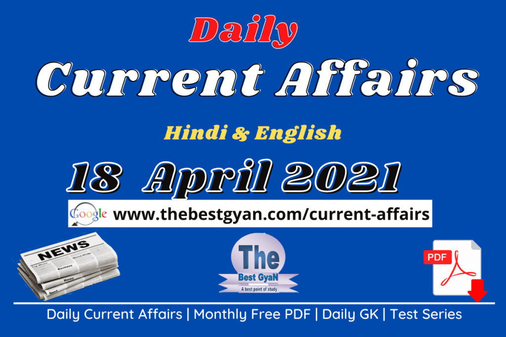 Current Affairs 18 April 2021 in Hindi :Download PDF