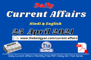 Current Affairs 25 April 2021 in Hindi :Download PDF