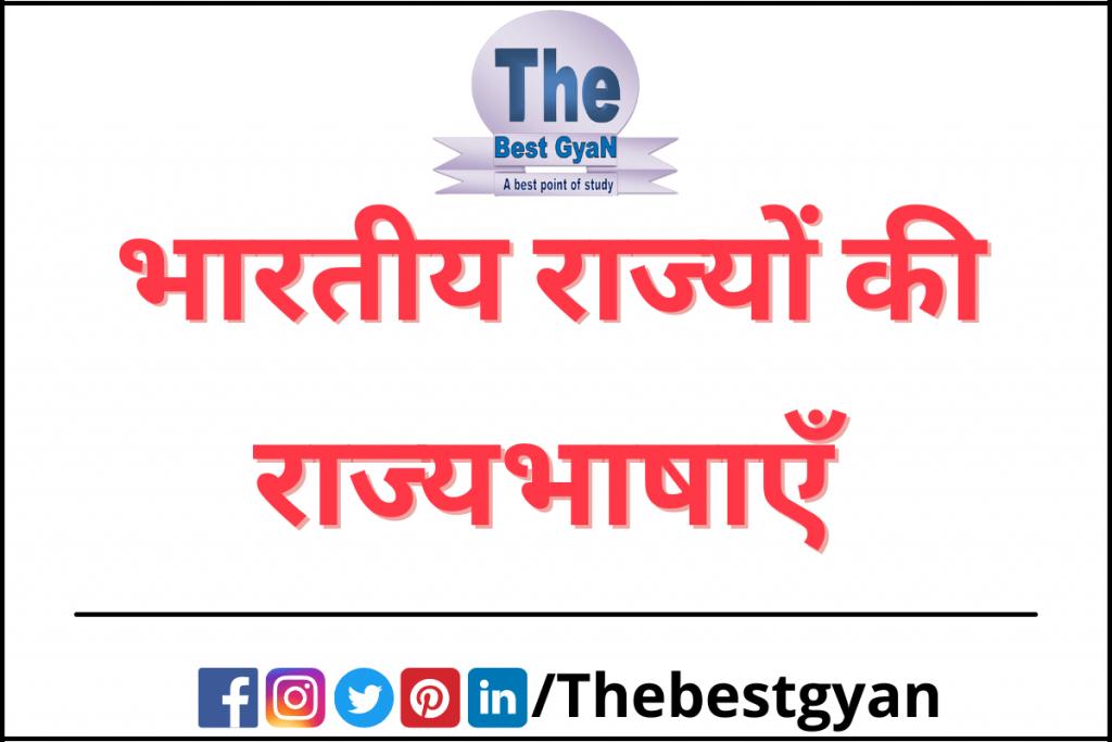 भारतीय राज्यों की राज्यभाषाओं की सूची