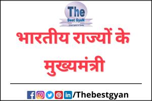 भारतीय राज्यों के मुख्यमंत्रियों की सूची :