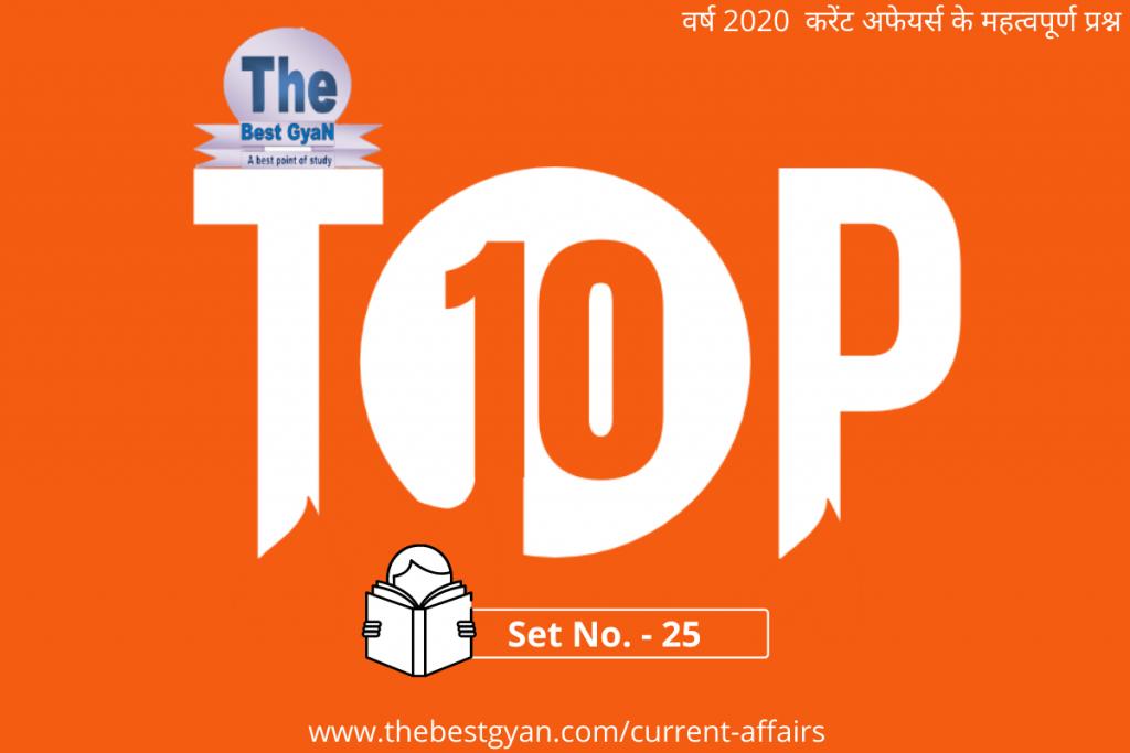 Top Ten Set-25 : Top 10 Questions