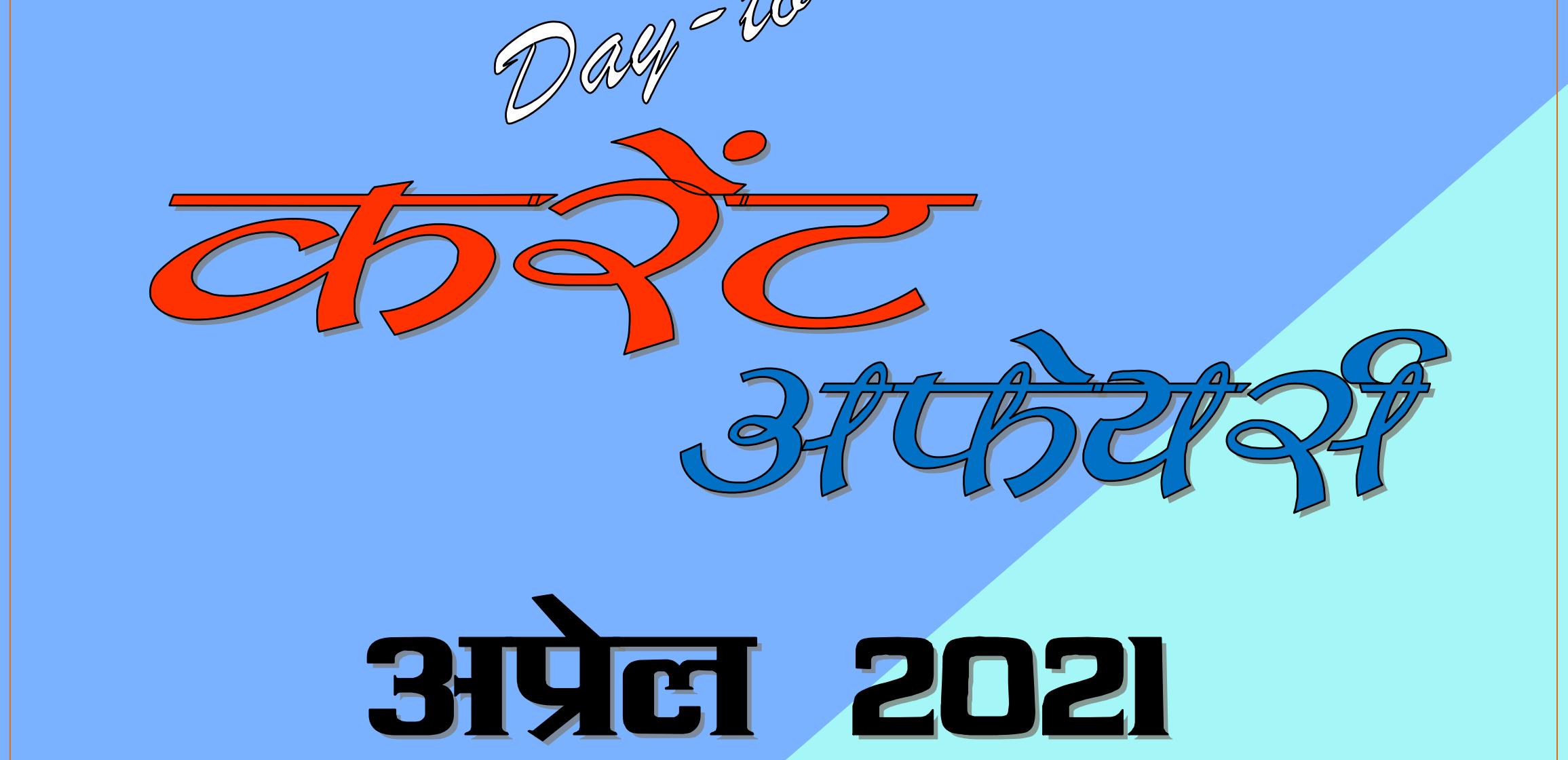 [PDF] Current Affairs April 2021 Hindi