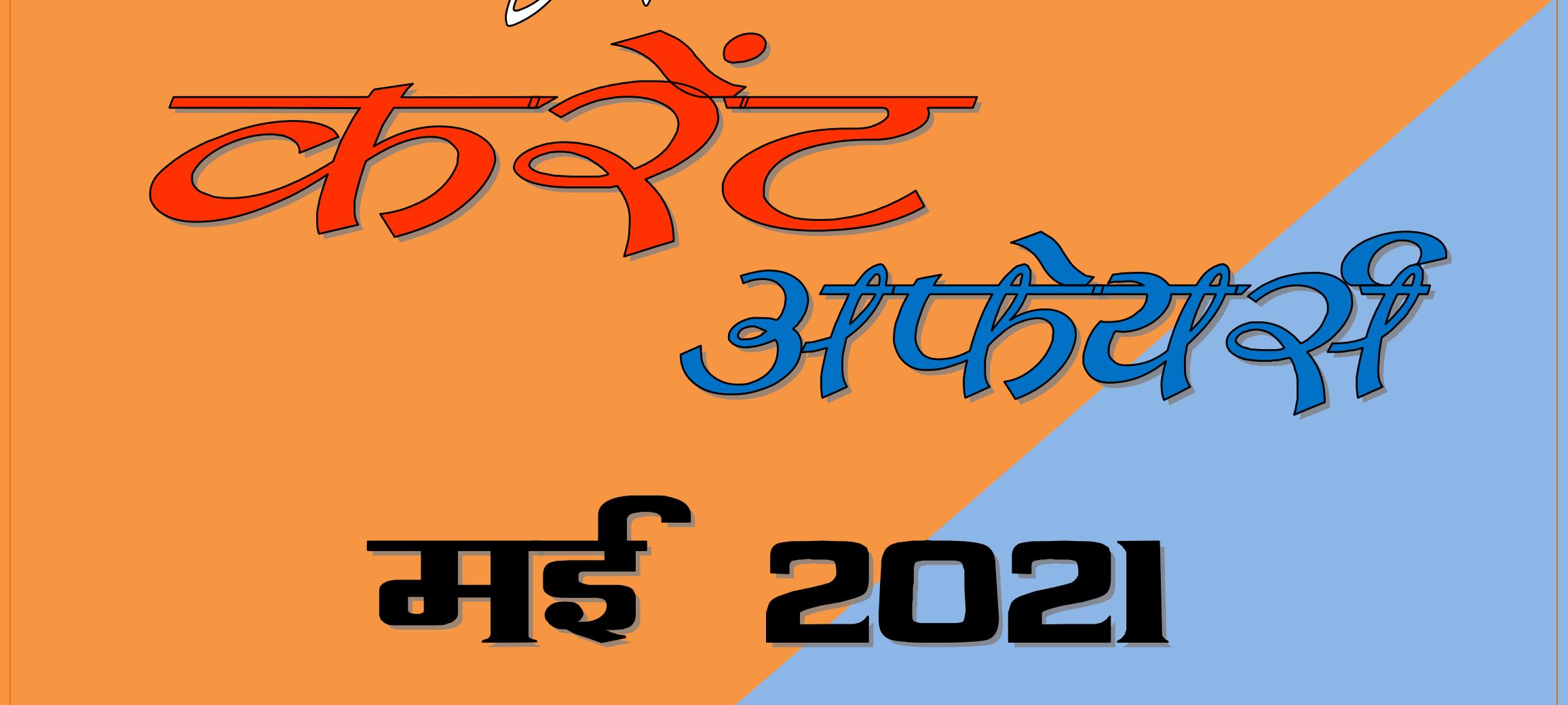 [PDF] Current Affairs May 2021 Hindi