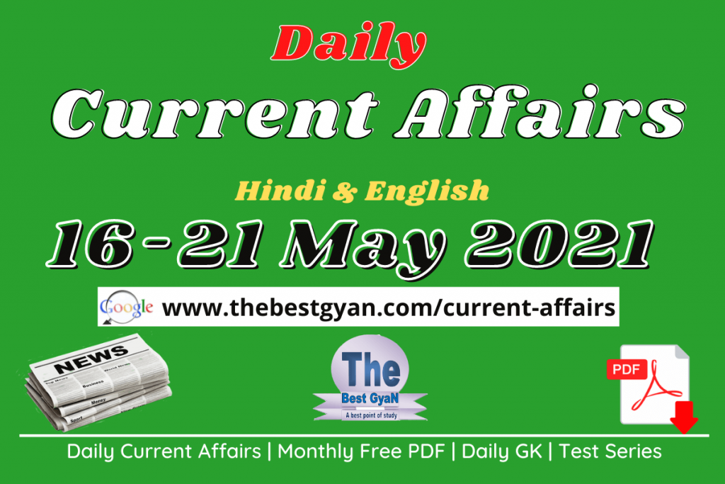 Current Affairs 16-21 May 2021 in Hindi :Download PDF