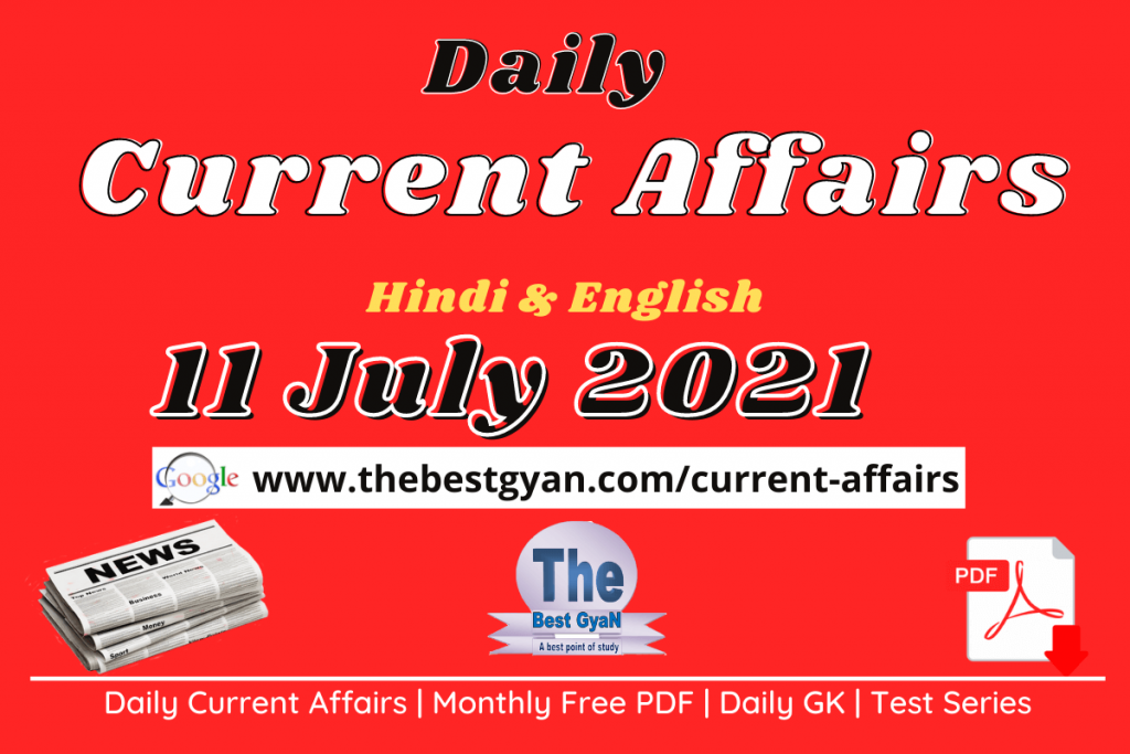 Current Affairs 11 July 2021 in Hindi :Download PDF
