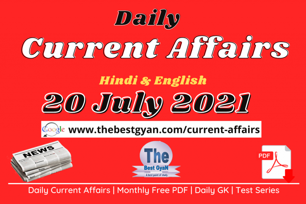 Current Affairs 20 July 2021 in Hindi :Download PDF