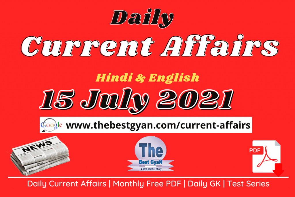 Current Affairs 15 July 2021 in Hindi :Download PDF