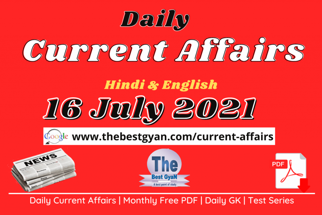 Current Affairs 16 July 2021 in Hindi :Download PDF