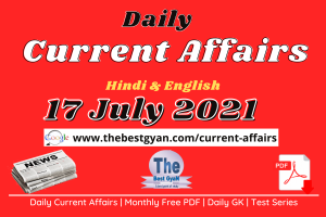 Read more about the article Current Affairs 17 July 2021 in Hindi :Download PDF