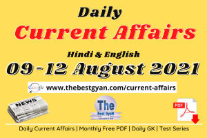 Read more about the article Daily Current Affairs 09-12 August 2021 Hindi