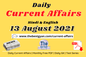 Read more about the article Daily Current Affairs 13 August 2021 Hindi
