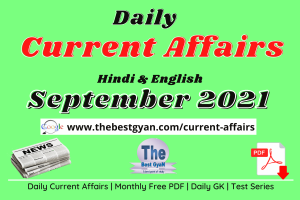 Read more about the article Daily Current Affairs 17 September 2021 Hindi & English
