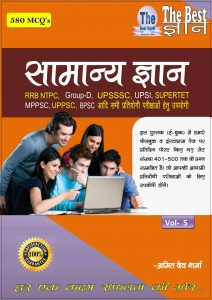 General Knowledge Daily Set 401-500 E-book Vol- 5 by Thebestgyan-1(617914589969595)