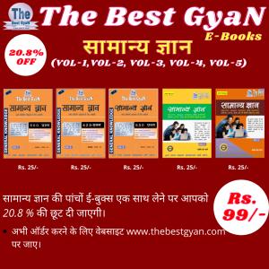 The Best GyaN E-Books (1)