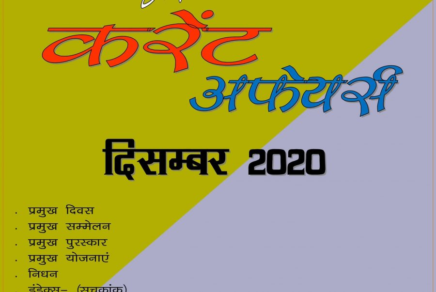 [PDF] December 2020 Current Affairs By Thebestgyan
