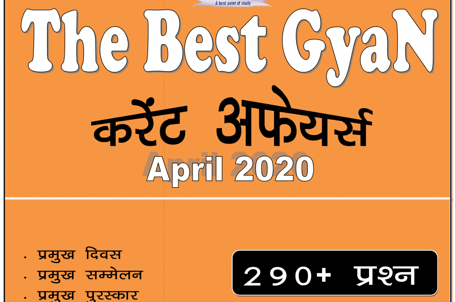 [PDF] April 2020 Current Affairs By Thebestgyan