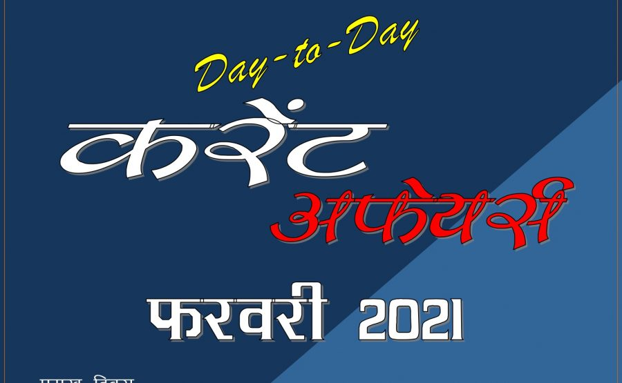 Current Affairs February 2021 Hindi PDF