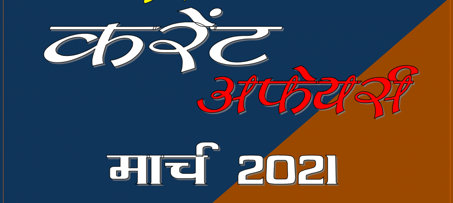 Current Affairs March 2021 Hindi PDF