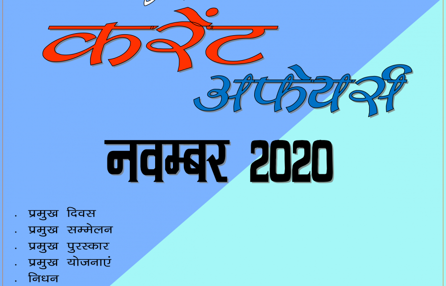 [PDF] November 2020 Current Affairs By Thebestgyan